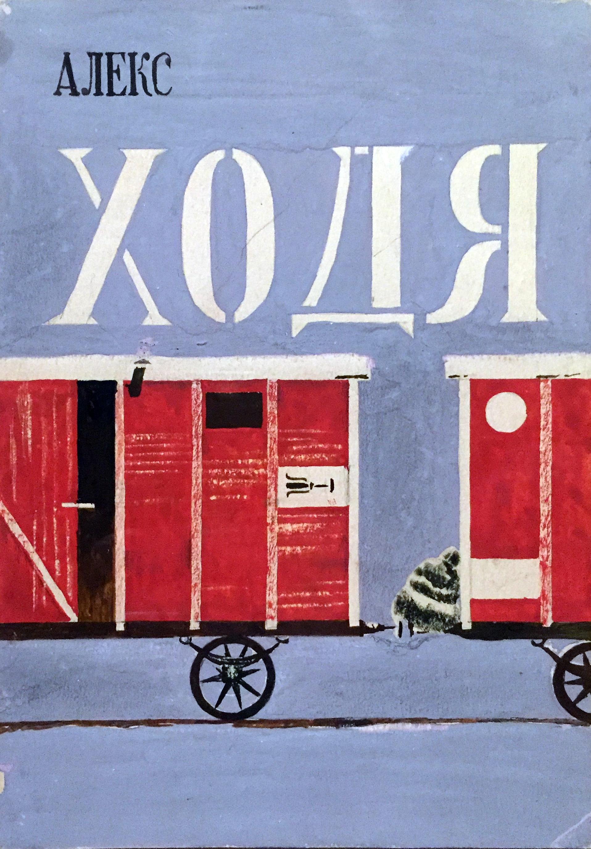 """Alexander Samokhvalov - schizzo per la copertina del libro """"Khodya"""" - tempera su carta (anni Venti)."""